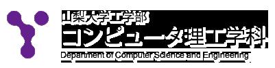 山梨大学工学部 コンピュータ理工学科